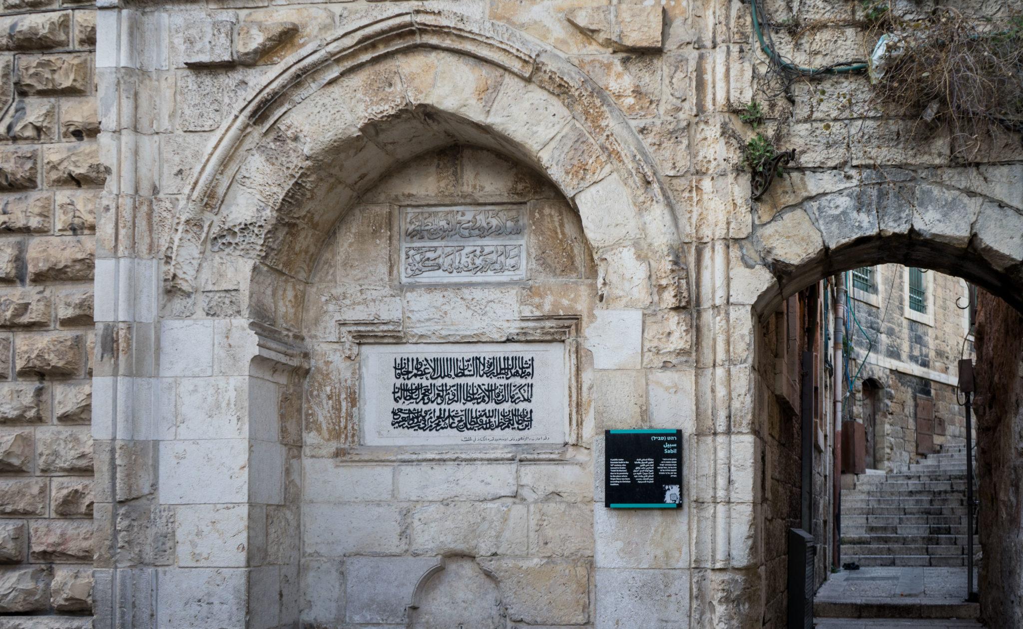 Sabil Al-Khalidi, serie di fontane costruite da Suleimano il Magnifico